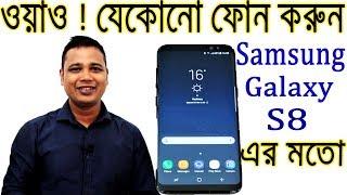 How To Make Any Android Like Samsung Galaxy S8 | Bangla