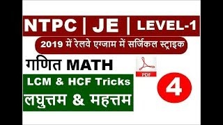 LCM and HCF Tricks for RAILWAY EXAM   Railway (RRB)   NTPC 2019   RRB JE   RRB LEVEL-1 2019