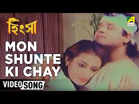 [Duet Songs] Mon Sute Ki ChaI Kumar Sanu & Kabita Krishna Murti - Hingsa Image 1