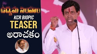 Udyama Simham Movie Official Teaser | KCR Biopic | TRS Party | Filmylooks