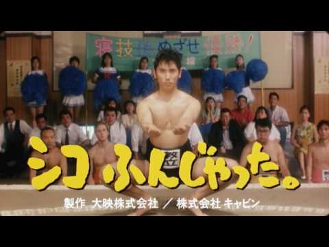 Sumo Do, Sumo Don't is listed (or ranked) 28 on the list The Best Wrestling Movies