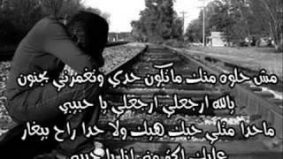 اغنية جاد خليفة تعال حبيبي خذني وروح  تصميم روعه فديته