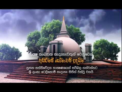 Sri Lanka Telecom - Poson Somawathi Temple