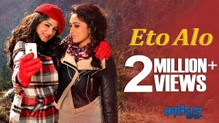 Eto Alo | Full Video Song | Katmundu Bengali Movie| Srabanti | Mimi | Raj Chakraborty | 2015