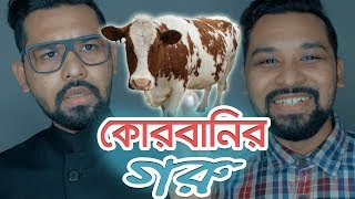 Bangla New Funny Video | Korbanir Eid Special | Korbanir Goru  | New Video 2017 | Raseltopuvlogs