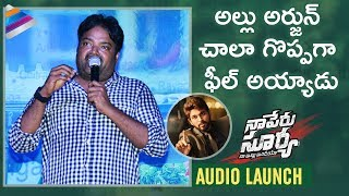 Director Meher Ramesh about Allu Arjun | Naa Peru Surya Naa Illu India Audio Launch | Anu Emmanuel