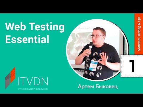 Web Testing. Урок 1. Знакомство со структурой клиент серверных приложений