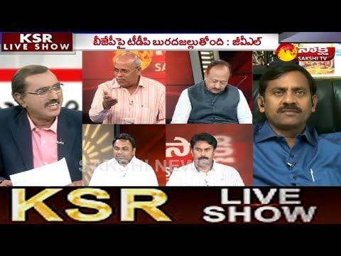 KSR Live Show: బాబుకు 'తుప్పు'.. చినబాబుకు 'పప్పు' బిరుదులు - 31st May 2018