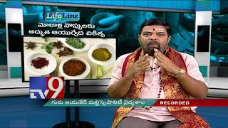 Knee pain || Ayurvedic treatment || Lifeline
