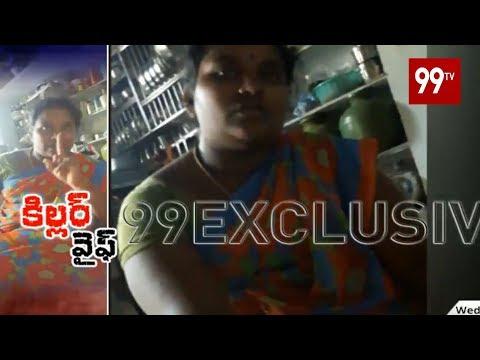 తన భర్తను ఎలా చంపిందో బావకు చెప్పిన భార్య | Exclusive Video in 99 TV | Sivarampalli|