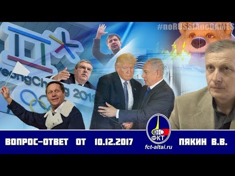 Вопрос-Ответ Валерий Пякин от 10 декабря 2017 г.