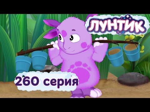 Лунтик и его друзья - 260 серия. Быть маленьким