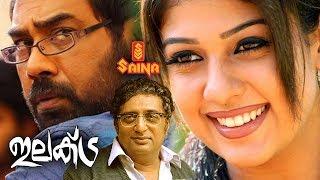 Electra Malayalam full movie  Nayanthara Biju meno