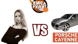 Лисa рулит - Убитый Porsche Cayenne (Выпуск 3) - AВТO ПЛЮС