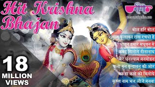 Krishna Bhajans 2018 | Hit Krishna Songs Audio Jukebox HD | New Hindi Devotional Songs