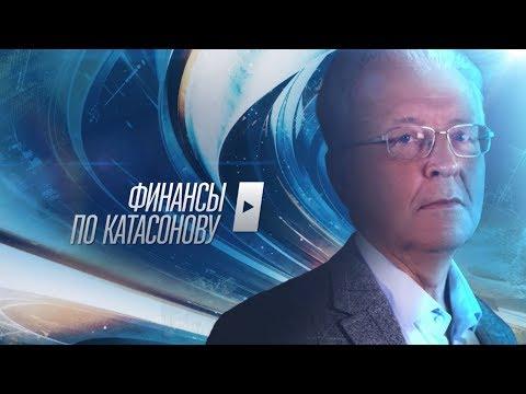 «Финансы по Катасонову». Итоги 2018, прогнозы 2019