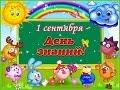 Первый праздник сентября Катя Ковалёва слова Т Вервейко муз Л Горцуевой mp3