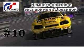 Gran Turismo 3. Часть 10.