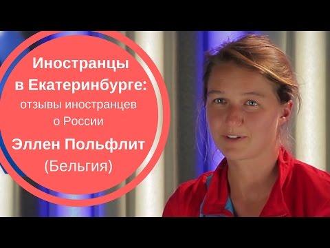 ИНОСТРАНЦЫ В ЕКАТЕРИНБУРГЕ| Отзывы иностранцев о России