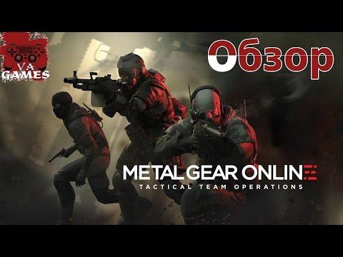 Обзор Metal Gear Online. На вкус и цвет