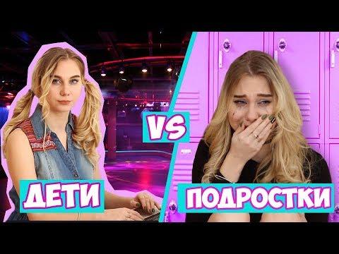 ДЕТИ ПРОТИВ ПОДРОСТКОВ НА ДИСКОТЕКЕ/ V.Fomka