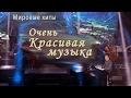 Бесподобная красивая музыка для души Дмитрий Метлицкий Шепот звезд Music 2017 mp3