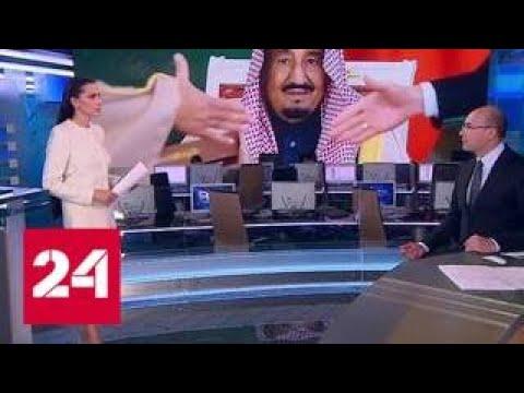 Итог визита короля: РФ и Саудовская Аравия договорились о сотрудничестве в энергетике - Россия 24