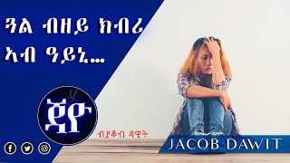 Gual Bzey Kbri | ጓል ብዘይ ክብሪ - New Eritrean Story By Jacob Dawit 2017