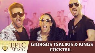 Giorgos Tsalikis & KINGS - Cocktail - Official Music Video