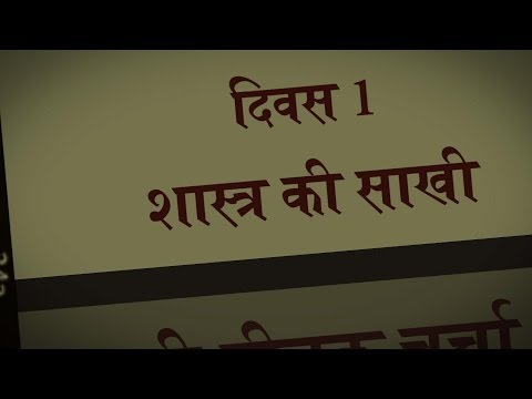 Beetak Charcha - Episode 1 - Shastra ki Saakhi