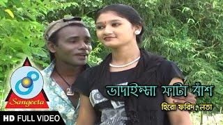 Comedy Hiro Farid, Lata - Vadaimar Fata Bash   Bangla Comedy Natok   Sangeeta