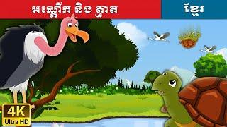 អណ្តើក និង ត្មាត | Tortoise and Vulture Story in Khmer | រឿងនិទានកុមារ | រឿងនិទានខ្មែរ