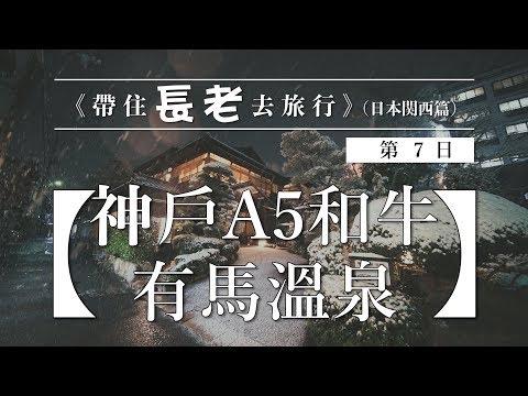 神戶A5和牛、有馬溫泉|【帶住長老去旅行】Vlog 日本関西篇 EP7