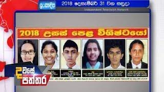 Dawase Paththara - (2018-12-31)