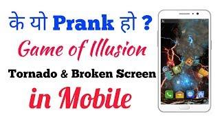 Is This Prank ? Tornado, Electric & Mobile Broken Screen - Prank App Review [In Nepali] for