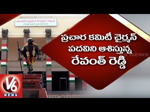 Telangana Congress To Constitute Committees To Strengthen Party | V6 News