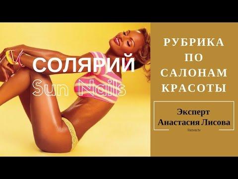 Sun Nails ❤ Студия Красоты и Загара ❤ Мой отзыв ❤ Анастасия Лисова