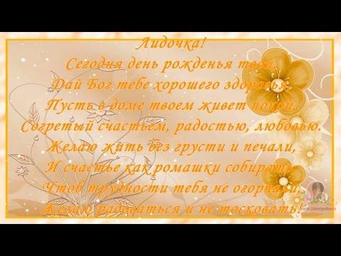 Поздравления с днем рождения лидии в стихах прикольные 25
