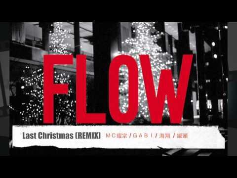 Last Christmas(remix) - Mc耀宗 Ft. Gabi   海翔   罐頭 video