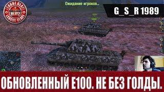 WoT Blitz - Обновленный Е100  В семье не без голды - World of Tanks Blitz (WoTB)