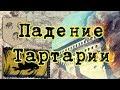 Сергей Игнатенко Падение Тартарии в 19 ом веке mp3