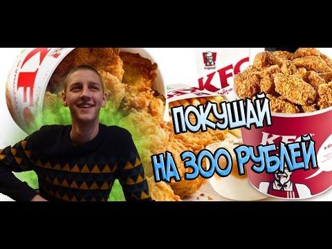 ПОКУШАЙ НА 300 . ЗАКУП В KFC