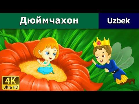 Dyuymchaxon - узбек мультфильм - узбек эртаклари - 4K UHD - Uzbek Fairy Tales