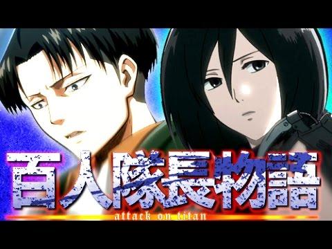 SLAYING TITANS! — ATTACK ON TITAN Tribute Game (Shingeki No Kyojin AOT)