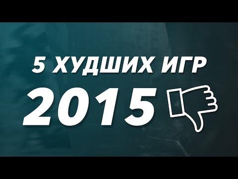 5 ХУДШИХ ИГР 2015 ГОДА ! ДНИЩЕ ГОДА
