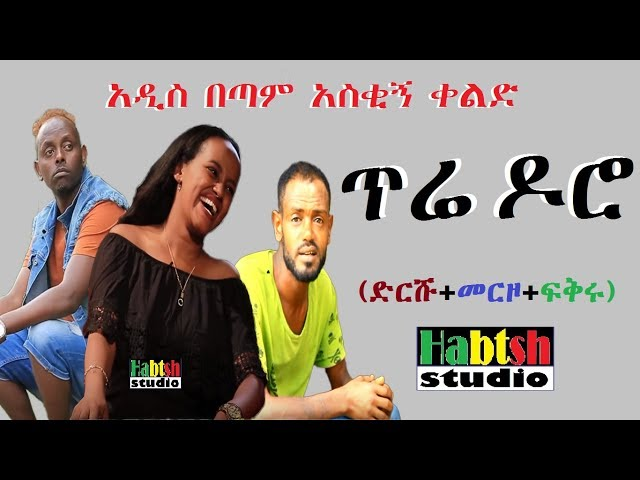 New Funny Ethiopian Comedy by Comedian Merzo And Fikru