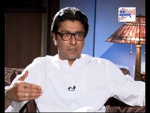 Raj Thackeray's exclusive interview