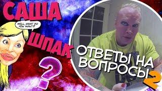 Александр Шпак / Ответы на вопросы 2