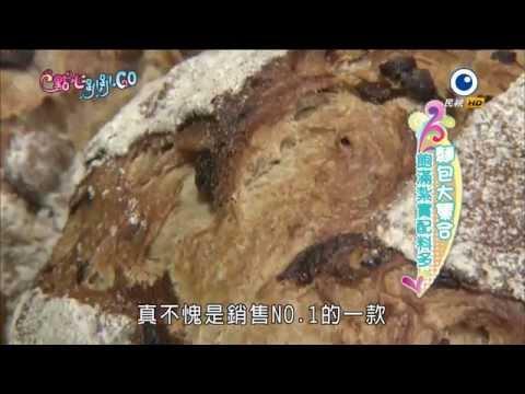 點心趴趴GO-EP 141 麵包大集合 (非凡viva精緻蛋糕、NOZOMI蘿歐米烘焙坊)