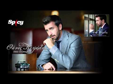 -   | Thanos Petrelis - Eisai aniparkti - Official Audio Release (HQ)